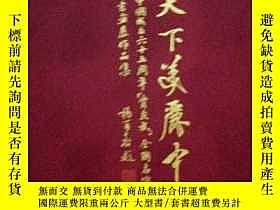 二手書博民逛書店罕見孝行天下美麗中國-----絨面硬裝Y23681