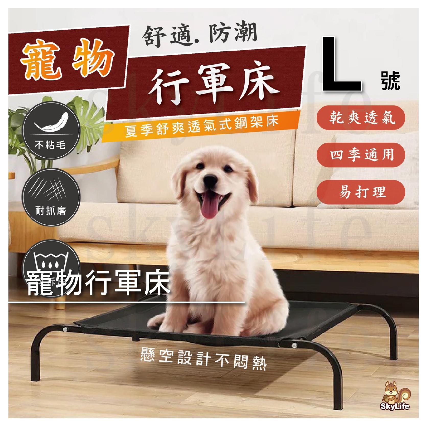 【SkyLife寵物用品】寵物行軍床/L號