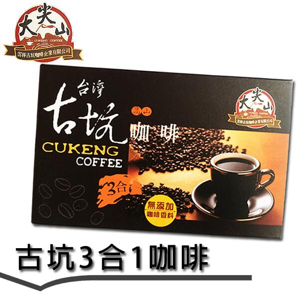 大尖山 雲林古坑三合一咖啡(17gx15包)