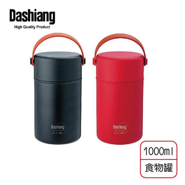 免運 Dashiang 內膽316真空食物罐1000ml DS-C63-1000