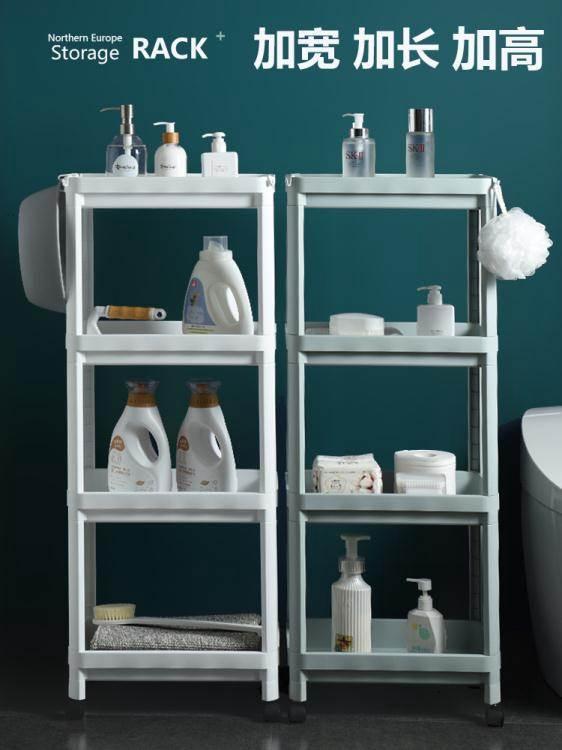 浴室置物架 浴室廚房洗手間置物架多層收納架廁所衛生間神器落地式塑料儲物架 JD 免運