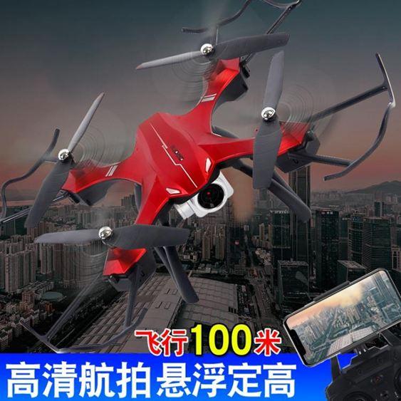 遙控飛機無人機航拍器高清專業小學生小型迷你四軸飛行器兒童玩具