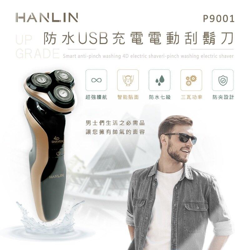 HANLIN-P9001 防水USB充電電動刮鬍刀。升級版(防水7級)【風雅小舖】