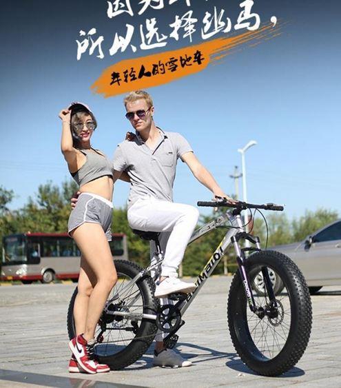 山地車 幽馬變速越野沙灘雪地車4.0超寬大輪胎山地自行車男女式學生單車