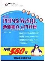 二手書博民逛書店《精通PHP 4.0&MySQL動態網頁入門實務-HTML、SQ