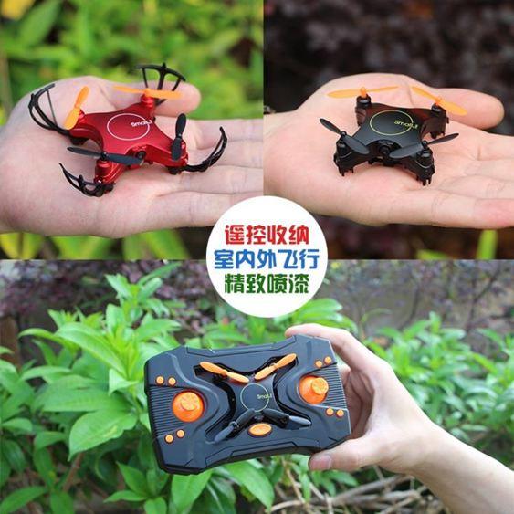 遙控飛機迷你四軸飛行器小型遙控飛機耐摔無人機高清航拍直升機男孩玩具
