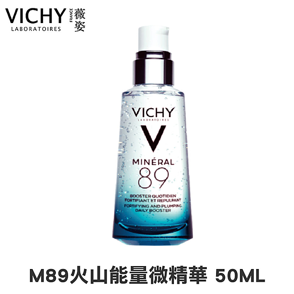 VICHY 薇姿 M89火山能量微精華 50ml 專品藥局【2013697】
