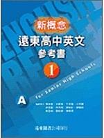 二手書博民逛書店《新概念遠東高中英文參考書(一)A.B.C三冊 95新課程標準》