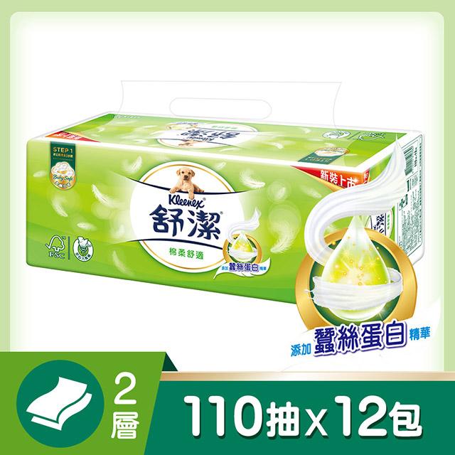 舒潔 棉柔舒適抽取衛生紙 (110抽x12包/串)