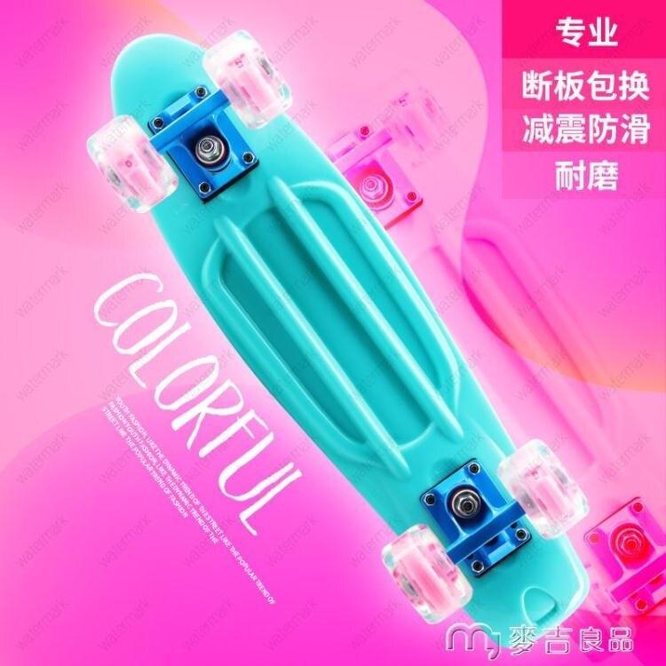 專業小魚板四輪滑板成人初學者兒童青少年男女孩成年6-12歲滑  新年鉅惠 台灣現貨YYS