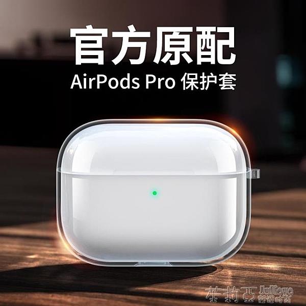 透明airPods Pro保護套耳機殼AirPodspro3蘋果液態硅膠pro無線藍芽盒超薄軟 茱莉亞