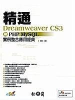 二手書博民逛書店《精通Dreamweaver CS3與PHP&MySQL實例整合