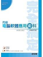 二手書博民逛書店《丙級軟體應用術科完全搞定(Word 2003版)(附應檢資料.