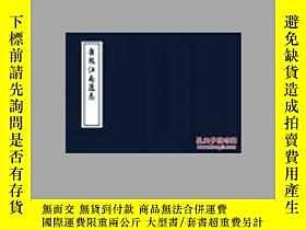 二手書博民逛書店罕見康熙江南通志(全8冊)Y19114 (清)于成龍,(清)王新