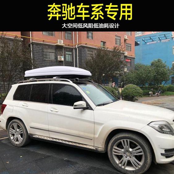 專用于Mercedes奔馳GLA GLC GLE GLK車頂行李箱行李架A級 C級車載旅行箱