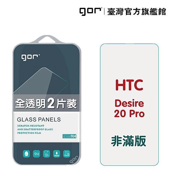 【GOR保護貼】HTC Desire 20 Pro 9H鋼化玻璃保護貼 desire 20 pro 全透明非滿版2片裝 公司貨