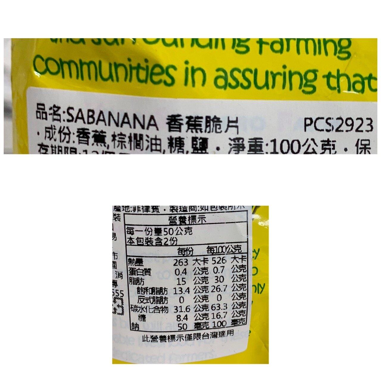 {泰菲印越} 菲律賓 sabanana 香蕉脆片 100克