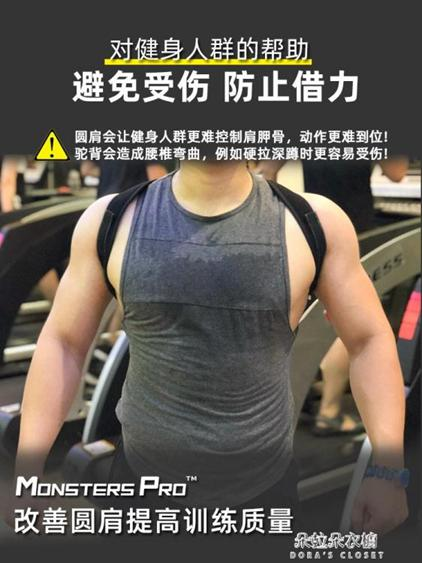 駝背脊椎駝背矯正帶圓肩矯正開肩直挺背含胸神器防駝背朵拉朵衣櫥