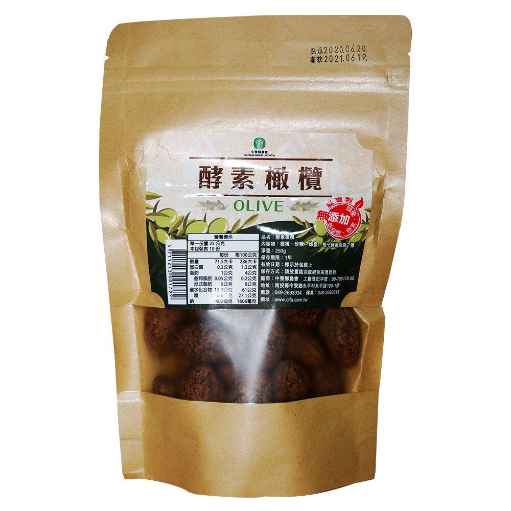 【中寮農會】酵素橄欖-250g-包