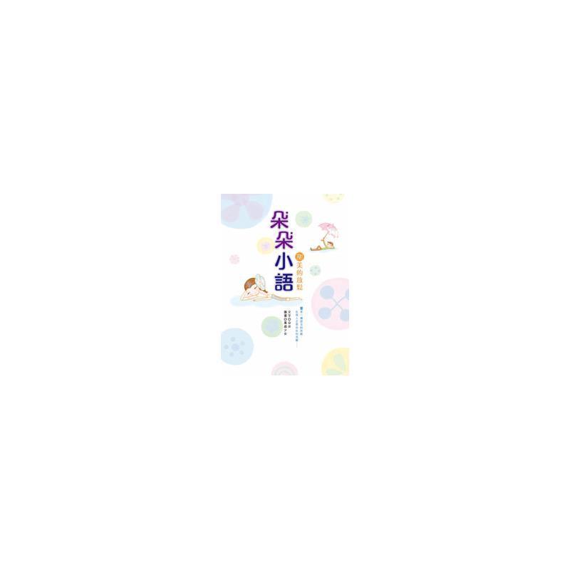 朵朵小語:甜美的放鬆[二手書_良好]2876