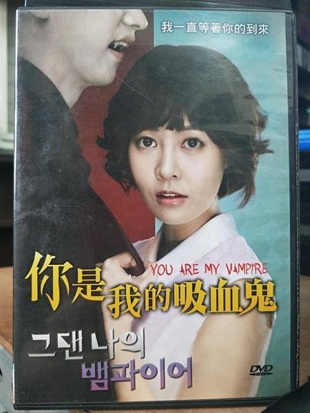 挖寶二手片-Z87-055-正版DVD-韓片【你是我的吸血鬼】-崔允英 樸正植(直購價)
