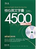二手書博民逛書店《核心英文字彙 2251-4500 LEVELS 3&4 +1M