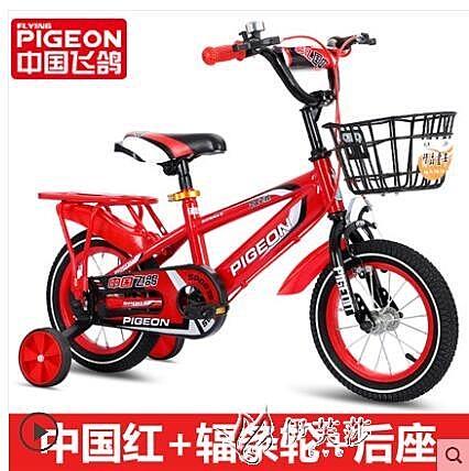 兒童自行車男孩2-3-4-6-7-8-9-10歲寶寶腳踏單車童車女孩YYS 【快速出貨】