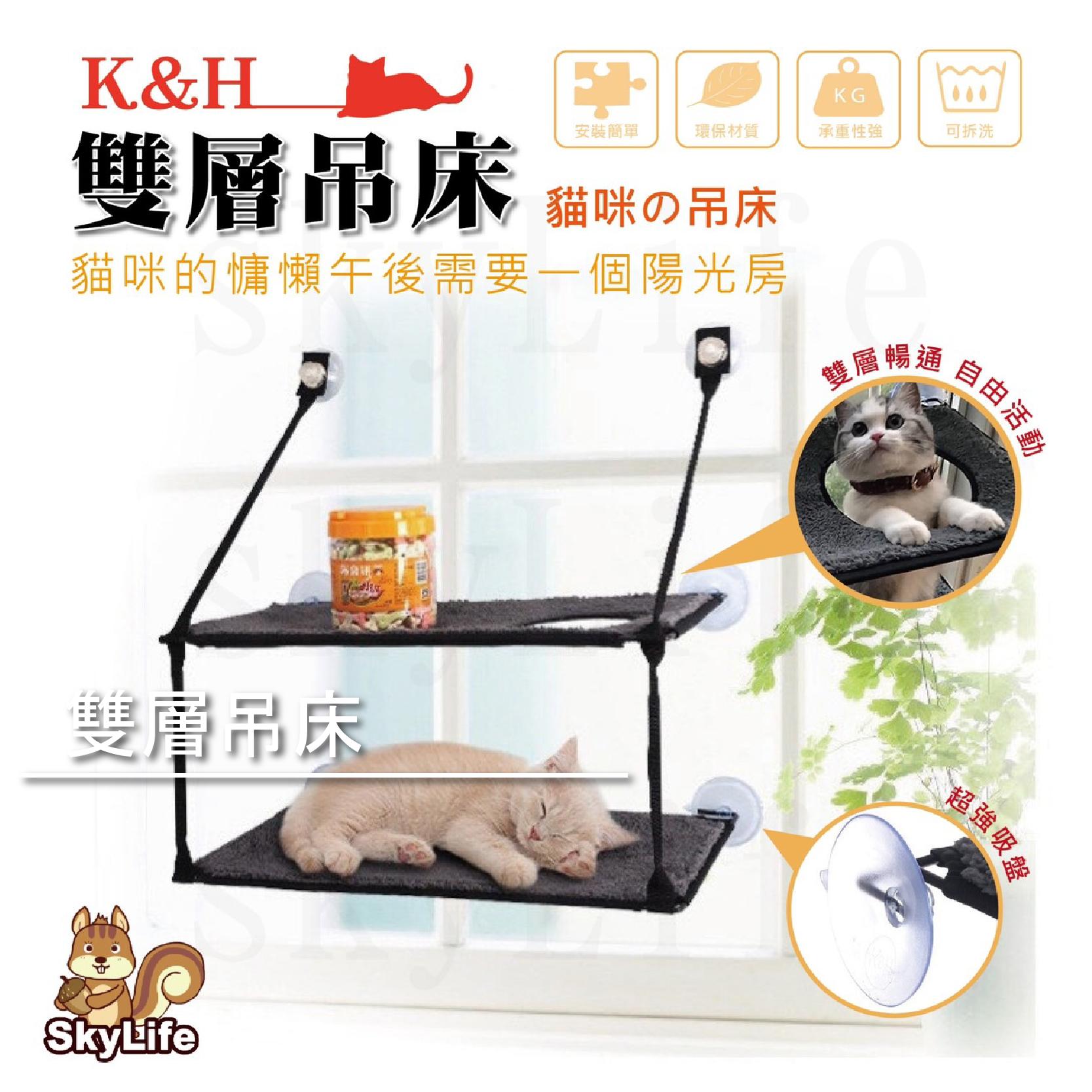【SkyLife寵物用品】K&H雙層吊床
