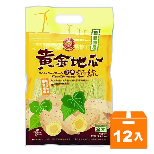 新宏黃金地瓜麵線600g(12入)/箱