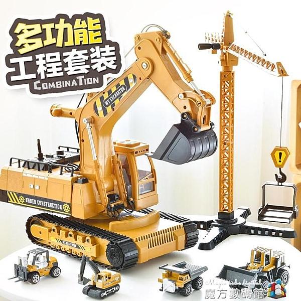 大號挖掘機玩具工程車套裝合金仿真大吊車吊機兒童男孩挖土機模型 魔方數碼