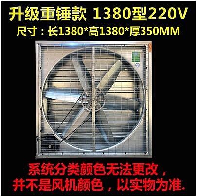 負壓風機1380型工業排風扇大功率強力抽風機大棚養殖排氣扇換氣扇 酷男精品館
