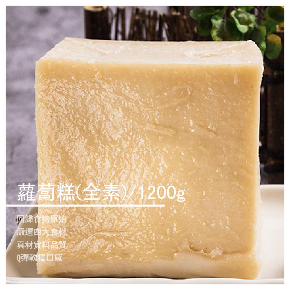 【有點粿】傳統古早味手作蘿蔔糕(全素)/1200g/包