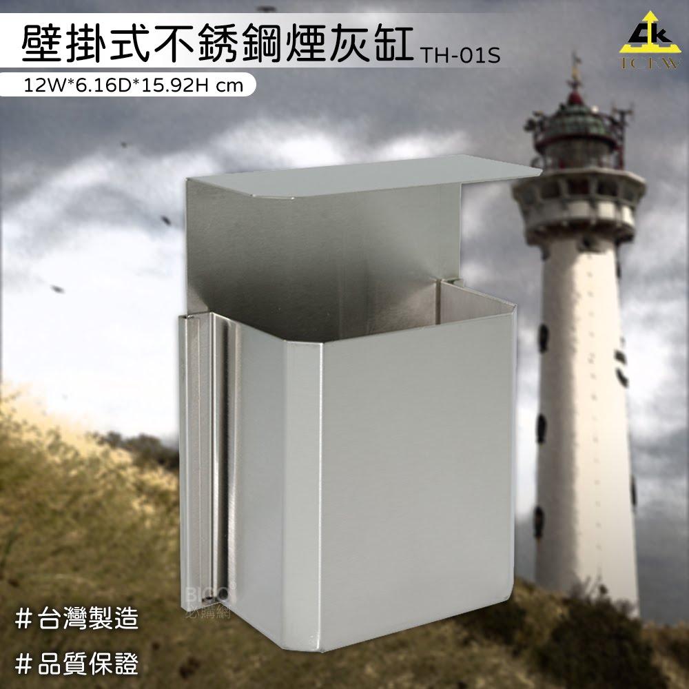 台灣製◎鐵金鋼 TH-01S 壁掛式不銹鋼煙灰缸 菸灰缸 掛壁菸灰缸 掛壁煙灰缸 煙蒂盒 菸灰蒐集 掛壁式 金屬 耐用