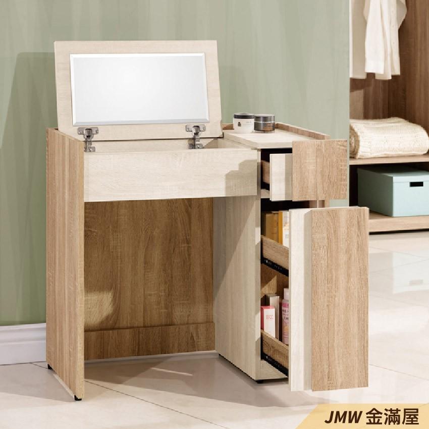 80cm掀式化妝台金滿屋化妝桌收納 化妝椅 化妝鏡 梳妝台 房間鏡台-sh216-2