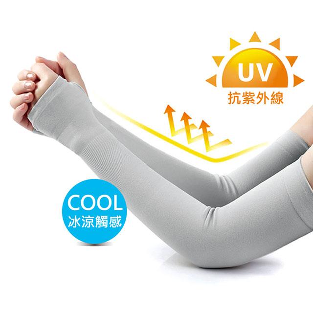 免運 冰涼觸感抗UV涼感彈力袖套(1雙) AK-09032