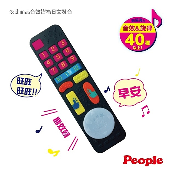 小饅頭** People 刺激腦力遙控器玩具(UB070)