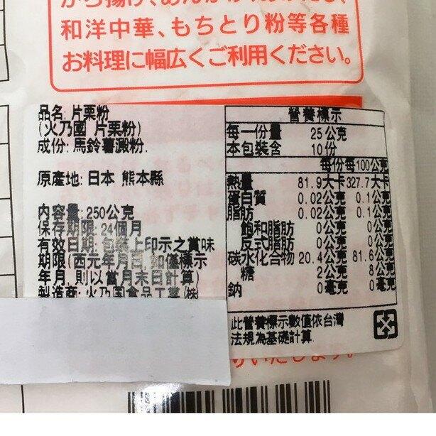 《花木馬》火乃國 片栗粉  日本太白粉   250G    熊本熊片栗粉    馬鈴薯澱粉  太白粉