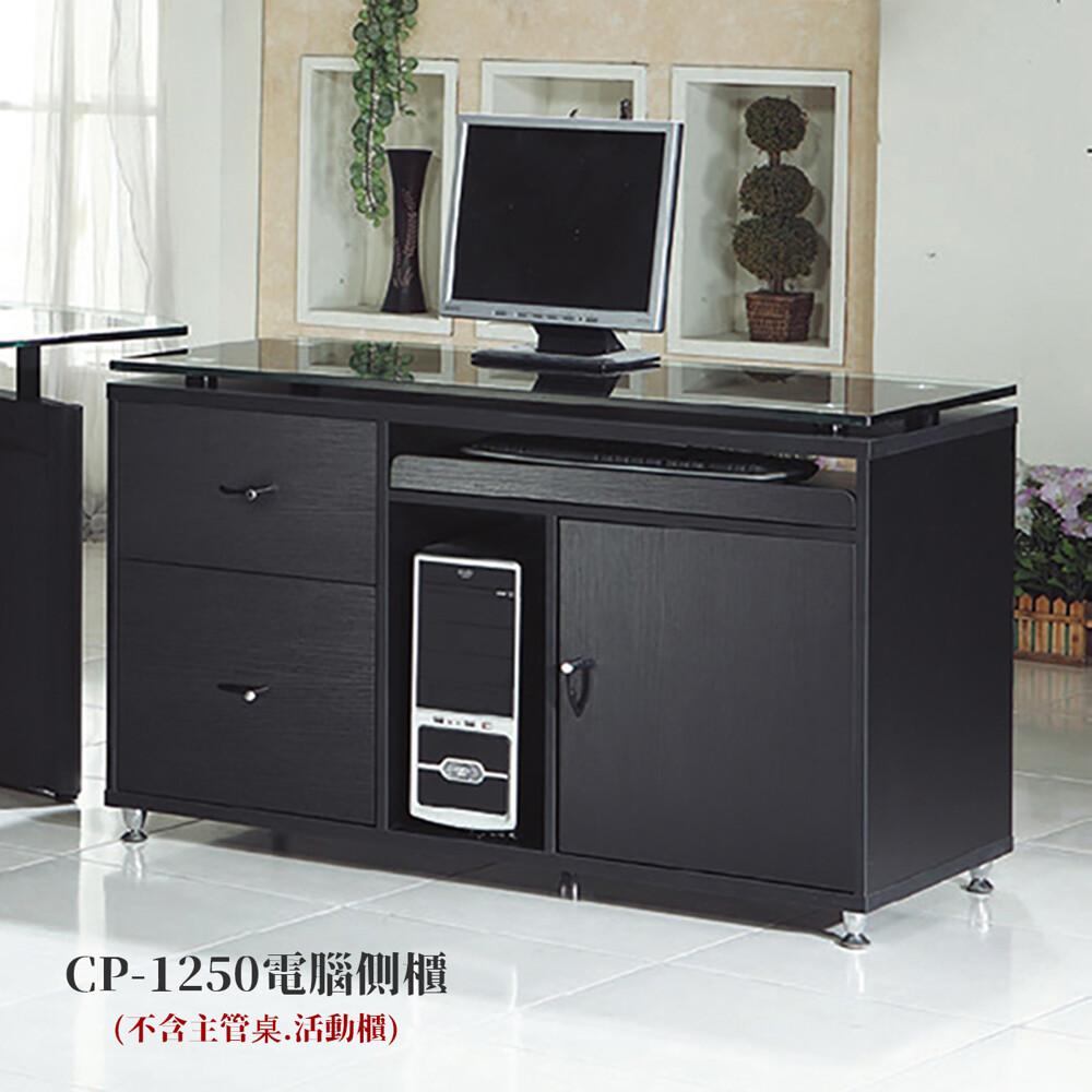 優比傢俱生活館20 利利購-cp-1250型玻璃面4尺電腦側櫃/收納櫃/置物櫃 ys601-3