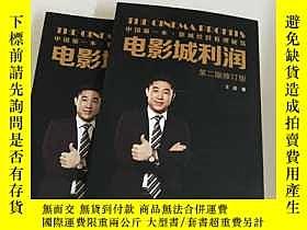 二手書博民逛書店罕見電影城利潤(第二版修訂版)Y13534 王道 中國電影出版社