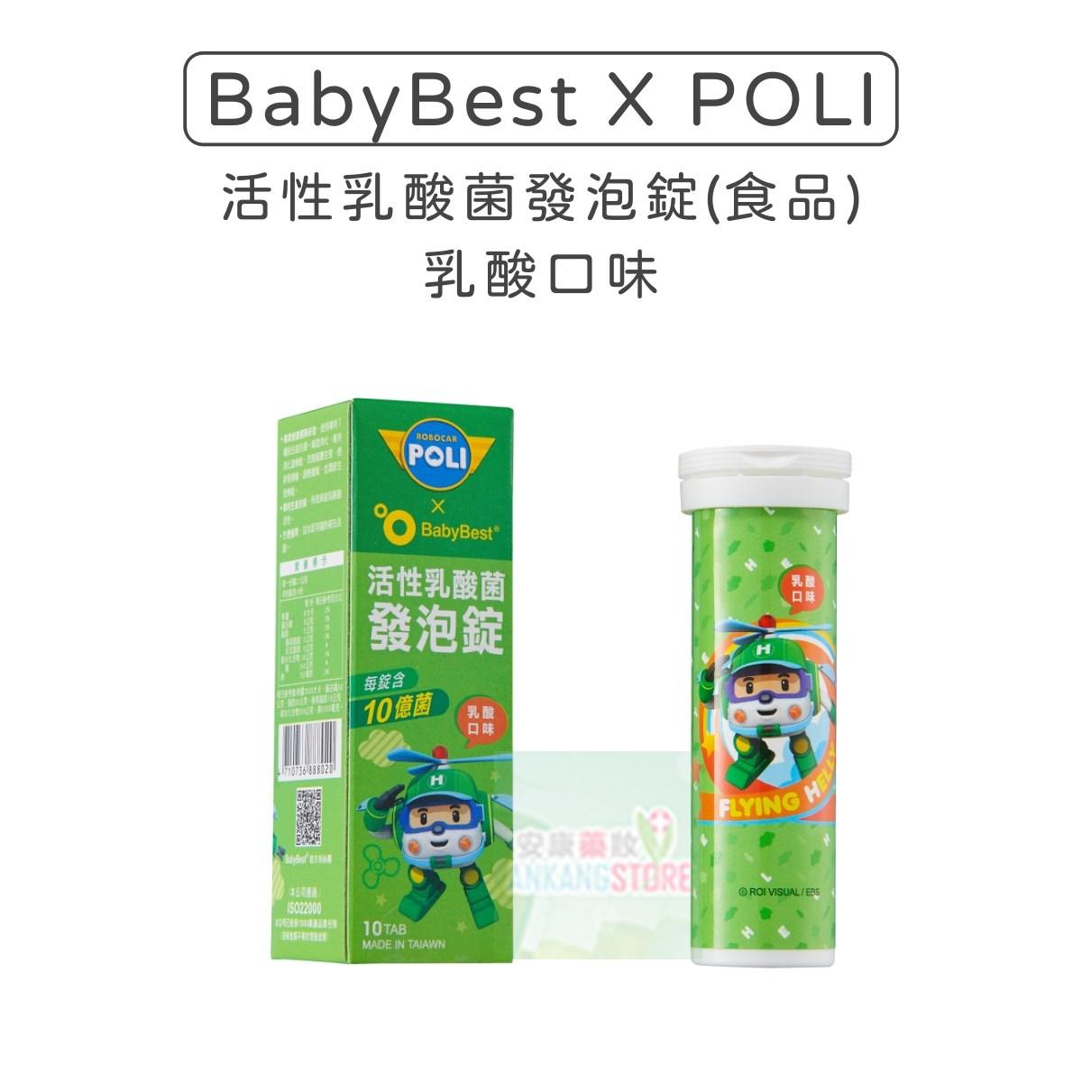 BabyBest X Poly 活性乳酸菌發泡錠-4種口味可選