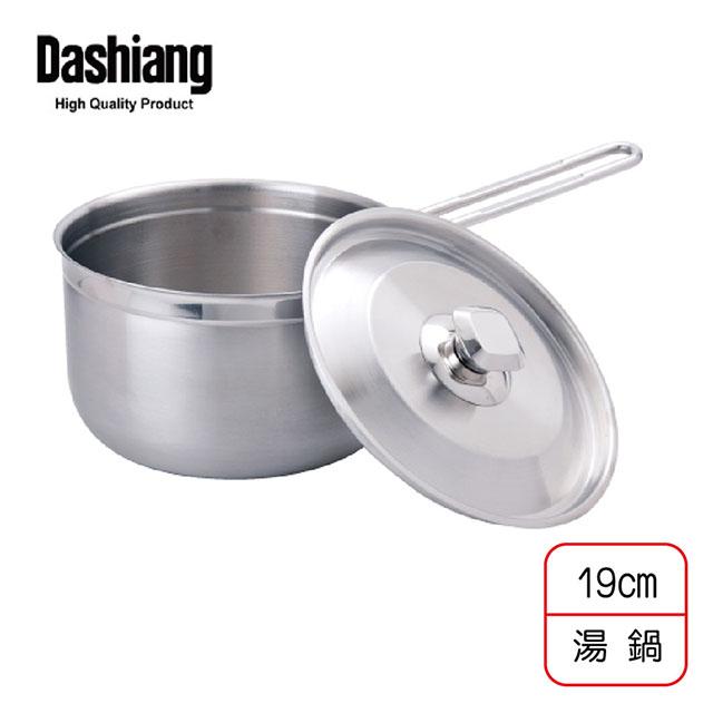 免運 Dashiang 316不鏽鋼單把湯鍋 19cm DS-B20-19S