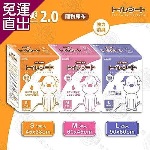 狗兒爽 2.0 寵物尿布 4包組 S100入/M50入/L25入 強力消臭 超瞬吸 不回滲 尿布墊 尿片 狗【免運直出】