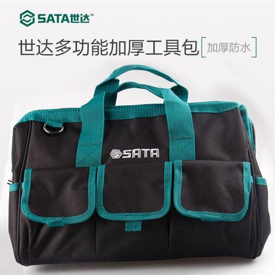 工具包世達多功能加厚帆布電腦維修工具包五金電工工具袋便攜背包95181