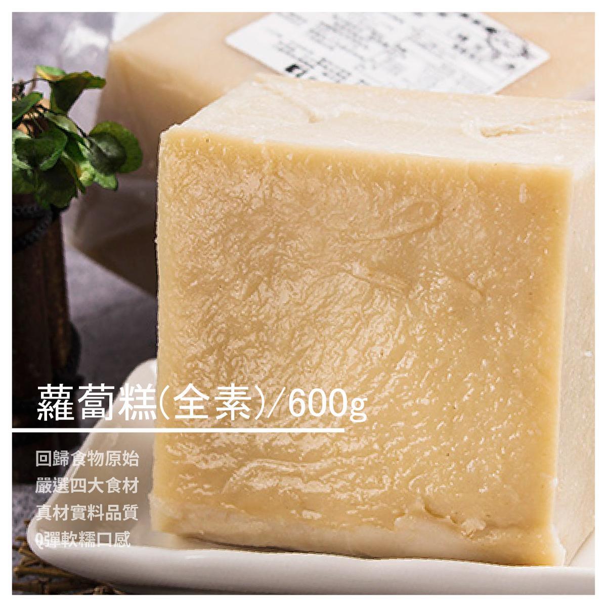 【有點粿】傳統古早味手作蘿蔔糕(全素)/600g/包