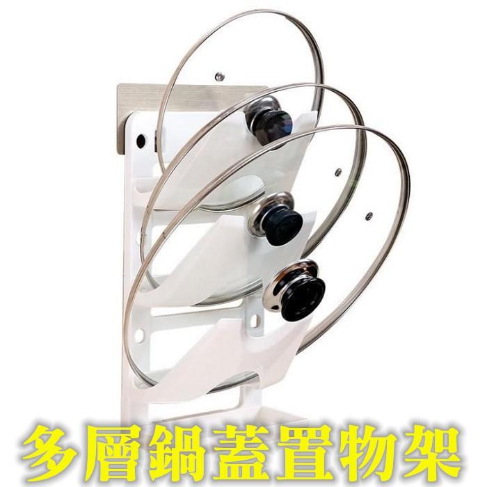 雙慶家居5058廚房吸盤鍋蓋架多層鍋蓋置物架DIGITAL INTERNATIONAL ELECTRIC CO LTD