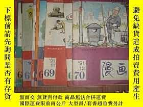 二手書博民逛書店漫畫月刊罕見1991年1--12期Y182140