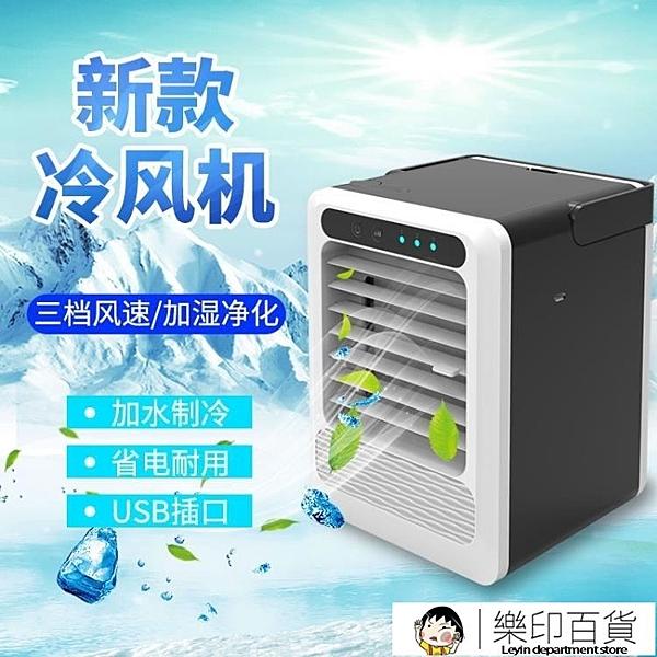 水冷扇冷風扇迷你冷風機USB小風扇便攜空調扇家用宿舍冷風扇 樂印百貨