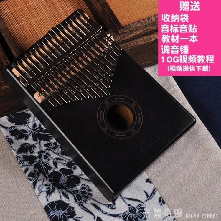 [快速出貨] 拇指琴卡林巴琴17音手指琴初學者樂器便攜式卡淋巴琴sparter   七色堇 元旦 交換禮物