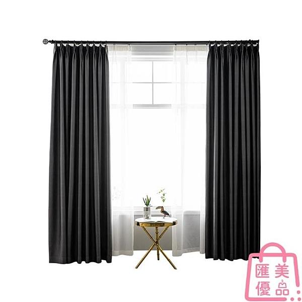 全遮光窗簾臥室掛鉤式北歐風遮陽布簡約客廳簡易【匯美優品】