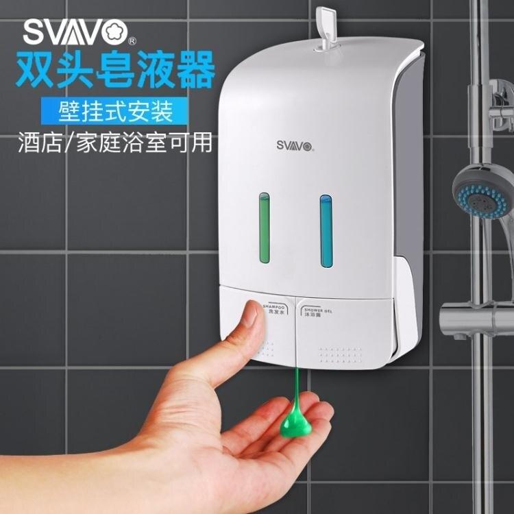 瑞沃酒店洗發水沐浴露盒子家用衛生間浴室壁掛式免打孔雙頭皂液器